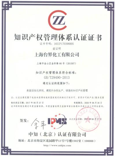 知识产权证书.png